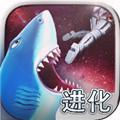 饥饿鲨:进化破解版(内购破解)