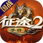 征途2(战争游戏)