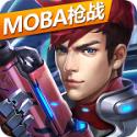 英雄枪战(MOBA枪战)