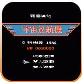 宇宙巡航机(FC游戏)