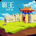 三国志:霸王的梦想破解版(无限宝石)