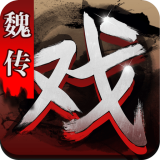 三国戏魏传 v1.05