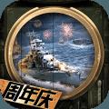 巅峰战舰(亚洲通服)