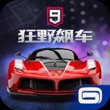 狂野飙车9:竞速传奇 v1.4.0i