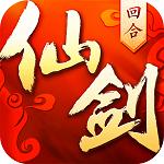 仙剑奇侠传3D回合(正统仙剑)