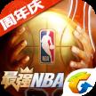 最强NBA(科比)