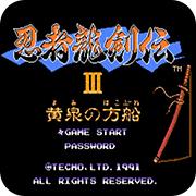 忍者龙剑传3汉化版(FC游戏)