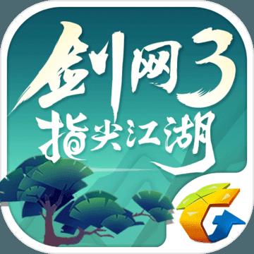 剑网3:指尖江湖(以指为剑) v1.3.1
