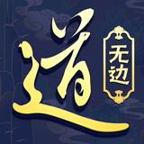 道无边(经典回合) v13.1.2