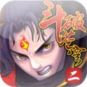 斗破苍穹2双帝之战中文破解版(内购免费)