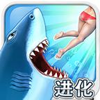 饥饿的鲨鱼进化修改版(无限金币钻石)