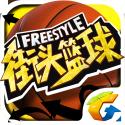 街头篮球(3v3公平竞技)