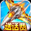 飞机大战2(刺激空战) v1.0.2