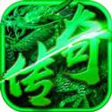 超变单机版(一刀999) v3.28
