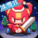 我的勇者(弹幕射击) v6.0.5