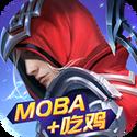 战塔英雄(MOBA新玩法)