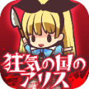 疯狂之国的爱丽丝修改版(无限金币) v1.0.3