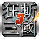 狂斩三国3经典破解版(内购破解)