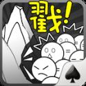 愚公移山2.0破解版(无限金币)