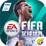 FIFA足球世界(巨星养成)
