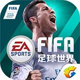 FIFA足球世界(巨星养成) v8.0.01
