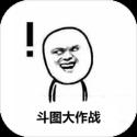 斗图大作战破解版(无限金币)