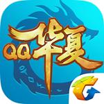 QQ华夏手游(端游还原)