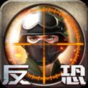 正义枪战(经典FPS) v21.0.0