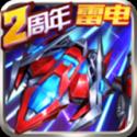 王牌机战 v2.2.6