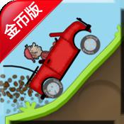 登山赛车修改版(金币无限) v1.13.0