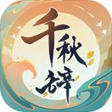 千秋辞(通晓古今)