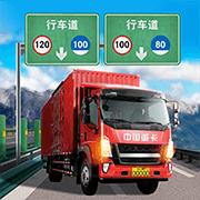 遨游城市-遨游中国卡车模拟器