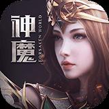 新神魔大陆(燃血征战) v2.1.0