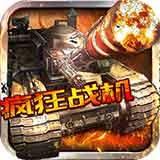 疯狂战机(征战世界) v1.7.0