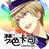 梦色卡司(音乐物语) v2.5.0