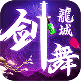 剑舞龙城(侠义江湖) v1.59.1