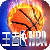 王者NBA v1.0.0
