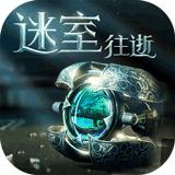 迷室:往逝(全新续作) v1.0.2