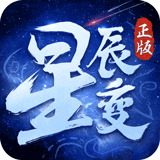 星辰变(十年经典) v1.3.1