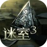 迷室3(密室逃脱) v1.0.0