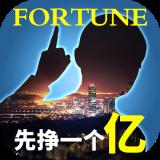 谁是首富 v1.0.12