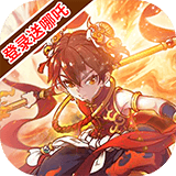 百战封神 v1.0.0